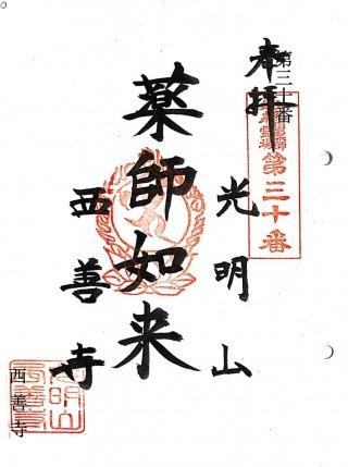 xkazusayakusi30 (1)
