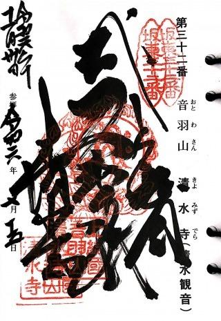 xbandousyuin32 (1)