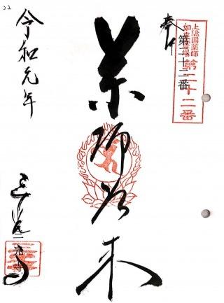 xkazusayakushi22 (1)