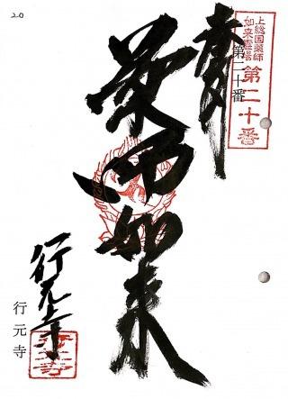 xkazusayakushi20 (1)