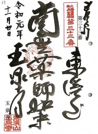 xkazusayakushi33 (1)