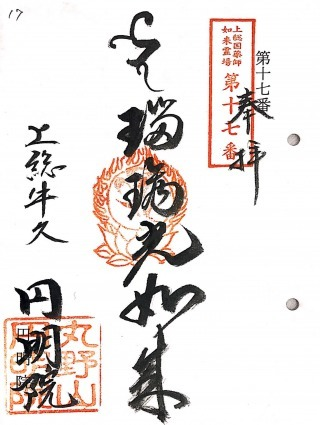 xkazusayakushi17 (1)