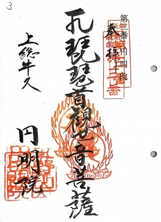 xkazusakannon3 (1)