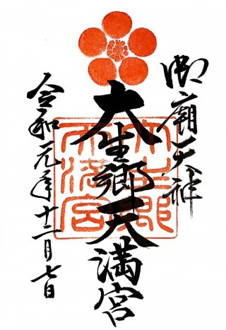 xoonogotenmangu (1)