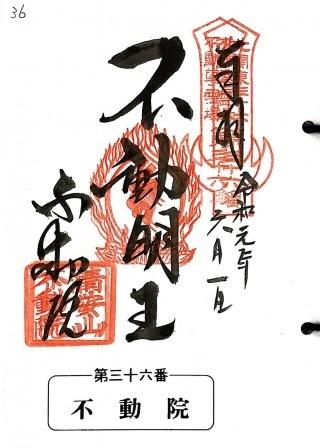 Inkedxkitafudo36 (1)