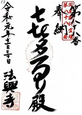 kantouyakushi88 (1)