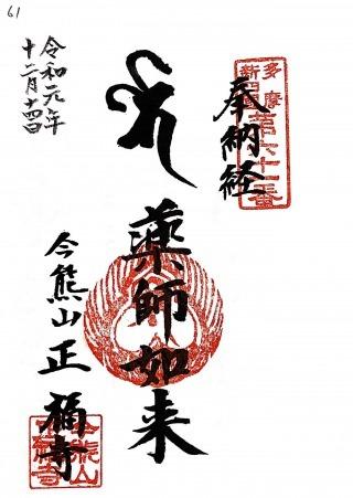 xtamashikoku61 (1)s