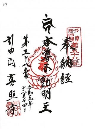 xtamashikoku58 (1)320
