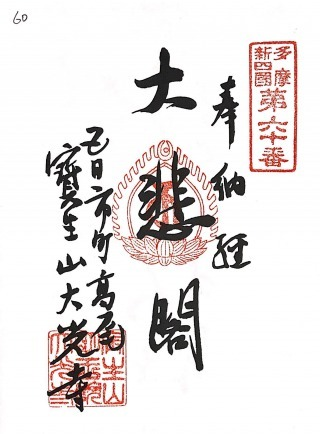 xtamashikoku60 (1)