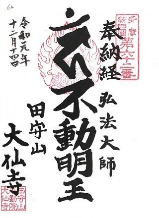 xtamashikoku62 (1)