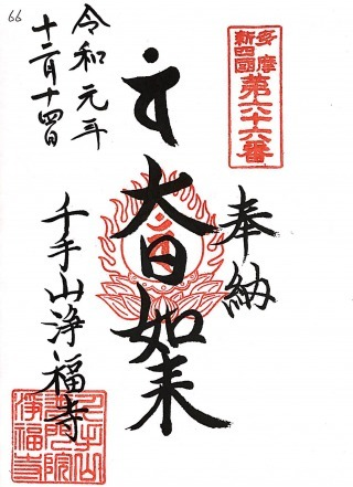 xtamashikoku66 (1)