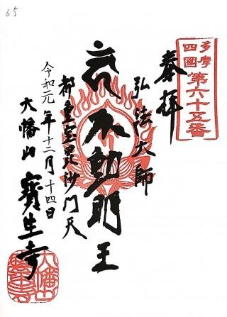 xtamashikoku65 (1)