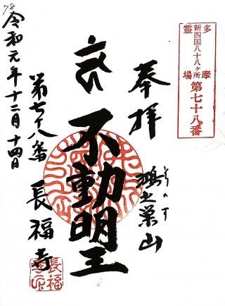 xtamashikoku78 (1)