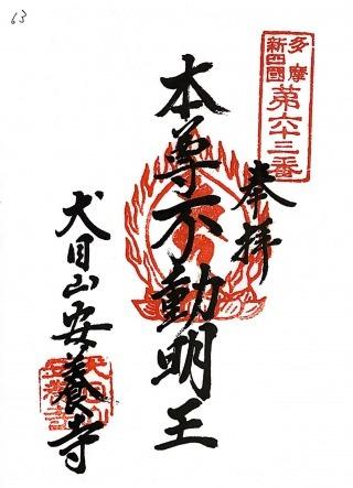 xtamashikoku63 (1)