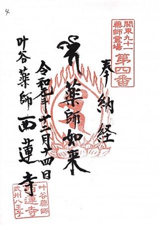 xkanyakushi4 (1)