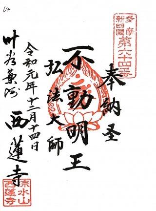 xtamashikoku64 (1)