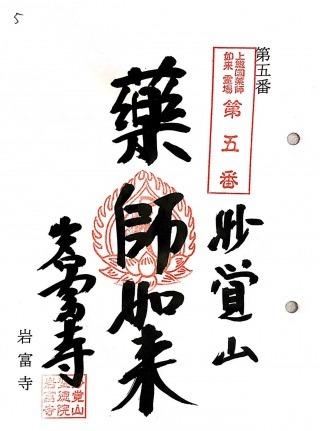 xkazusayakushi5 (1)
