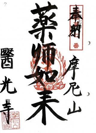 xkazusayakushi7 (1)