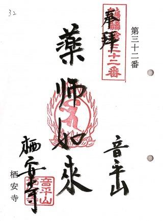 xkazuyakushi32 (1)
