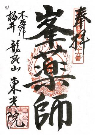 xkanyakushi86-1 (1)