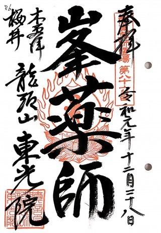 xkanyakushi86-2 (1)