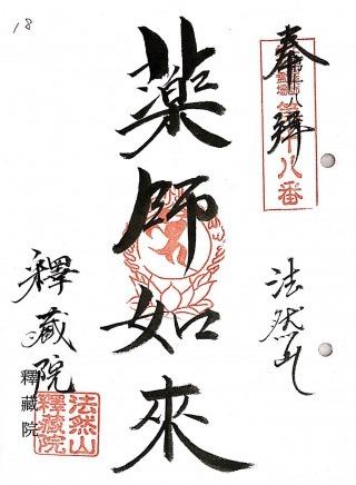 Inkedxkazuyakushi18_LI (1)