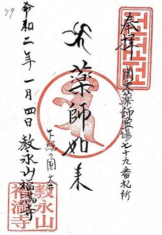 xkanyakushi79 (1)