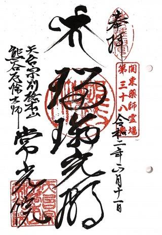 xkanyakushi38 (1)