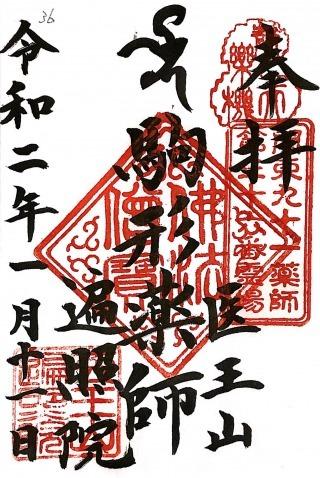 xkanyakushi36 (1)