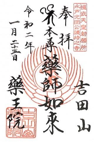 xyakuouin (1)