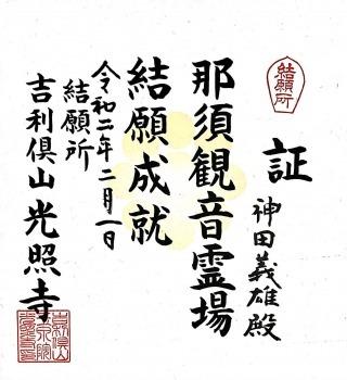 xketigansyou (1)