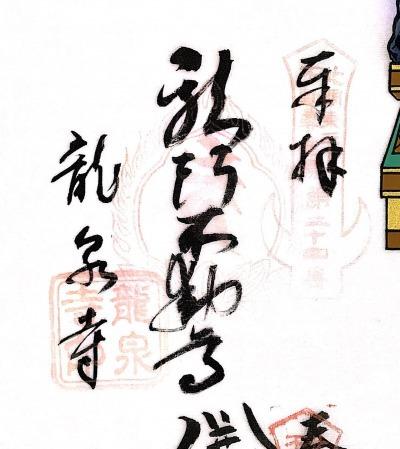 xkitafudokake24 (1)