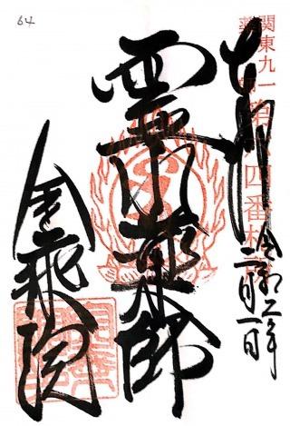 xkanyakushi64 (1)