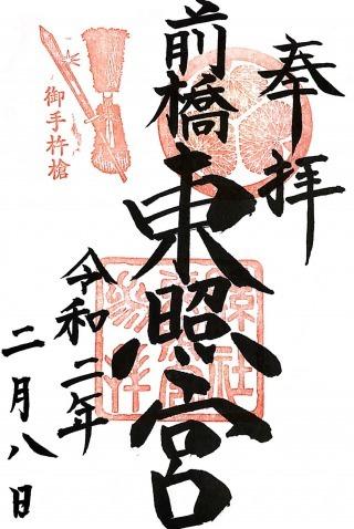 xmaebashitousyougu (1)