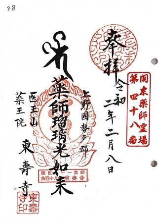 xkanyakushi48 (1)