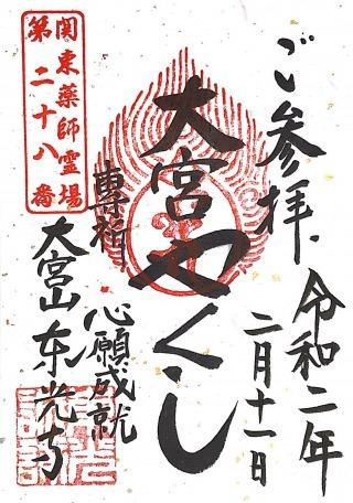 xkanyakushi28 (1)