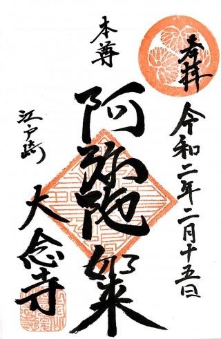 xdainenji (1)