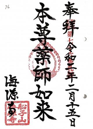 xkanyakushi76 (1)