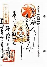 s_hanasaitama1-1.jpg