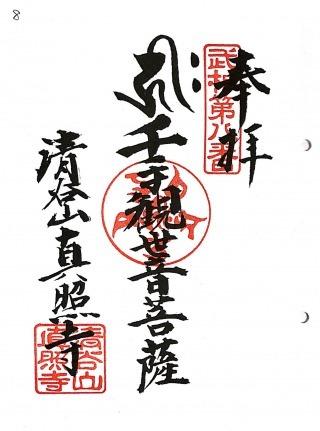 s_xbusoutoshi8.jpg