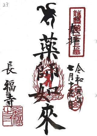 s_xkazusayakushi23.jpg