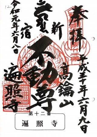 s_xkitafudo12.jpg