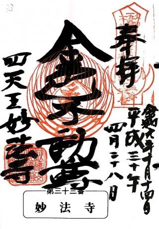 s_xkitafudo33.jpg