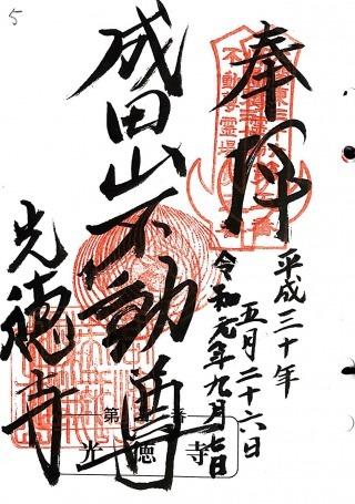 s_xkitafudo5.jpg