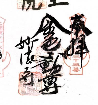 s_xkitafudokake33.jpg