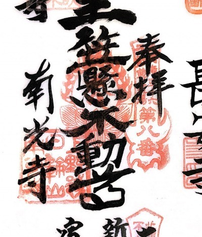 s_xkitafudokake8.jpg