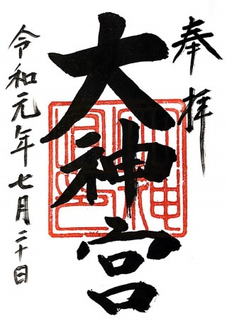 s_xmuramatudaijingu.jpg
