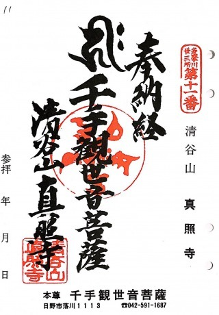 s_xtamagawa11.jpg