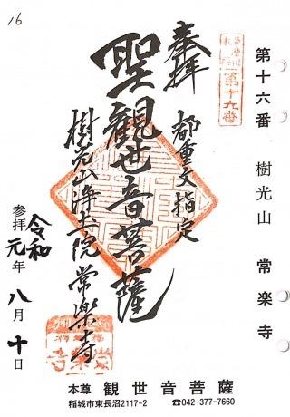 s_xtamagawa16.jpg