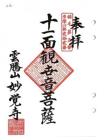 s_xtamagawa22.jpg